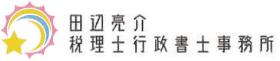 田辺亮介税理士行政書士事務所